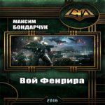 Максим Бондарчук — Вой Фенрира. Дилогия (аудиокнига)
