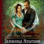 Вера Чиркова — Испытание (аудиокнига)