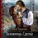 Вера Чиркова — Сделка (аудиокнига)