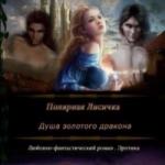 Полярная Лисичка Патрикеевна — Душа золотого дракона (аудиокнига)
