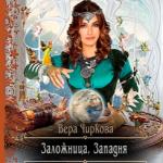 Вера Чиркова — Западня (аудиокнига)