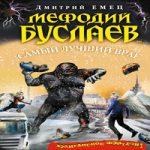 Дмитрий Емец — Самый лучший враг (аудиокнига)