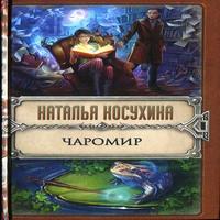 Чаромир (аудиокнига)