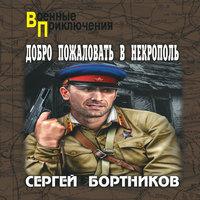 Добро пожаловать в Некрополь (аудиокнига)