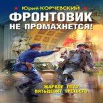 Юрий Корчевский — Фронтовик не промахнется! Жаркое лето пятьдесят третьего (аудиокнига)