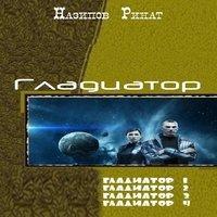 Ринат Назипов - Гладиатор. Тетралогия (аудиокнига)
