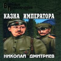 Казна императора (аудиокнига)