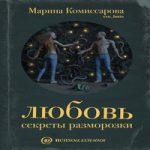 Марина Комиссарова — Любовь. Секреты разморозки (аудиокнига)