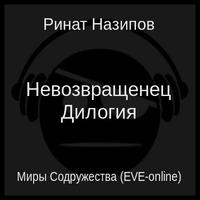 Невозвращенец Дилогия (аудиокнига)