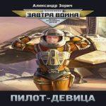 Александр Зорич — Пилот-девица (аудиокнига)