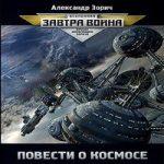 Александр Зорич — Повести о космосе (сборник) (аудиокнига)