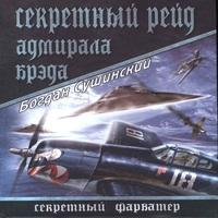 Секретный рейд адмирала Брэда (аудиокнига)