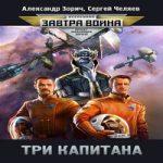 Александр Зорич — Три капитана (аудиокнига)