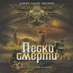 Александр Лидин — Пески смерти (аудиокнига)