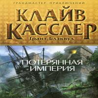 Потерянная империя (аудиокнига)