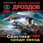 Константин Дроздов — Свастика среди звезд (аудиокнига)