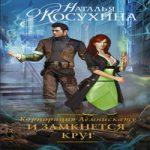 Наталья Косухина — И замкнется круг (аудиокнига)