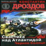 Константин Дроздов — Свастика над Атлантидой. Черное Солнце (аудиокнига)
