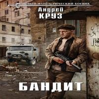 Бандит (аудиокнига)