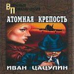 Иван К. Цацулин — Атомная крепость (аудиокнига)