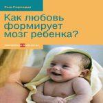 Сью Герхард — Как любовь формирует мозг ребенка? (аудиокнига)