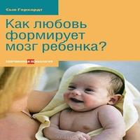Как любовь формирует мозг ребенка? (аудиокнига)