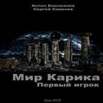 Антон Емельянов — Мир Карика. Первый игрок (аудиокнига)