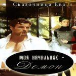 Ева Сказочница — Мой начальник – Демон (СИ) (аудиокнига)