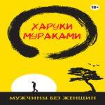 Харуки Мураками — Мужчины без женщин (сборник) (аудиокнига)