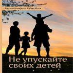 Габор Матэ — Не упускайте своих детей (аудиокнига)