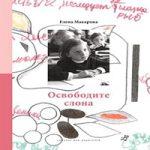 Елена Макарова — Освободите слона (аудиокнига)