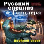 Николай Куликов — Русский спецназ Гитлера. Двойной агент (аудиокнига)