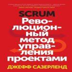 Джефф Сазерленд — Scrum. Революционный метод управления проектами (аудиокнига)