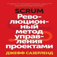 Scrum. Революционный метод управления проектами (аудиокнига)