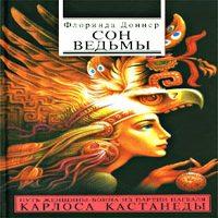 Аудиокнига mp3 флоринда доннер сон ведьмы