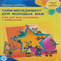 Тайм-менеджмент для молодых мам, или Как все успевать с ребенком (аудиокнига)