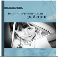 Высокочувствительный ребенок (аудиокнига)