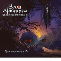 Зло Аркаруса - босс первого уровня (аудиокнига)