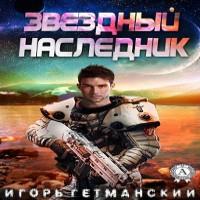 Игорь Гетманский. Звёздный наследник