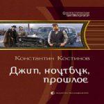 Константин Костинов. Джип, ноутбук, прошлое (аудиокнига)