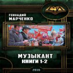 Геннадий Марченко. Музыкант (дилогия) (аудиокнига)