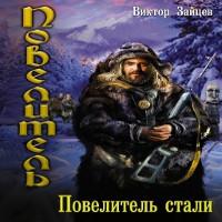 Виктор Зайцев. Повелитель стали (аудиокнига)