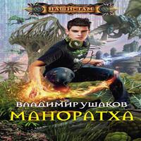 Маноратха (аудиокнига)