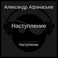 Наступление (аудиокнига)