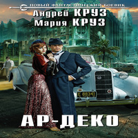 Ар-Деко (аудиокнига)