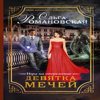 Ольга Романовская - Девятка мечей. Игра на опережение (аудиокнига)