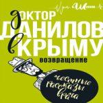 Андрей Шляхов — Доктор Данилов в Крыму. Возвращение (аудиокнига)
