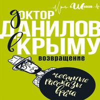 Доктор Данилов в Крыму. Возвращение (аудиокнига)
