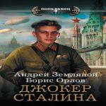 Андрей Земляной, Борис Орлов — Джокер Сталина (аудиокнига)