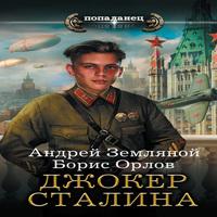 Джокер Сталина (аудиокнига)